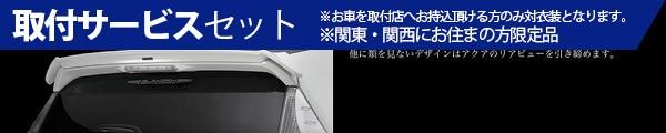【関西、関東限定】取付サービス品NHP10 アクア | ルーフスポイラー / ハッチスポイラー【シルクブレイズ】アクア NHP10 GLANZEN REAR WING メーカー純正色塗装 パール・メタリック系:ブルーメタリック (8T7)