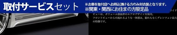 【関西、関東限定】取付サービス品プリウスアルファ   サイドステップ【シルクブレイズ】プリウスアルファ ZVW40/41 GLANZEN SIDE STEP メーカー純正色塗装 パール・メタリック系:レッドマイカメタリック (3R3)