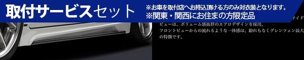 【関西、関東限定】取付サービス品30 プリウス | サイドステップ【シルクブレイズ】プリウス ZVW30 後期 GLANZEN SIDE STEP Ver2 メーカー純正色塗装 パール・メタリック系:ブラックマイカ (209)