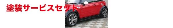 【新品】 ★色番号塗装発送BMW Mini R55/56 R55/56   Bumper車用) オーバーフェンダー S(R56)/ トリム【ランド エアロテック】BMW MINI COOPER S(R56) 前期 RANDO Style OVER FENDER KIT 12Pcs (For Normal Bumper車用), ツールショップキカイヤ:dc716840 --- avpwingsandwheels.com