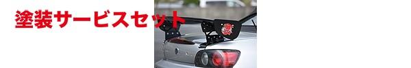 ★色番号塗装発送S2000 AP1/2 | GT-WING【ランド エアロテック】S2000 AP1/2 Normal Body GT-WING 3D FRP (1500mm)/AP1.2 S2000用CARBON製マウント仕様