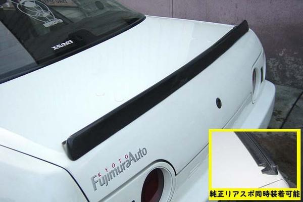 R32 GT-R | トランクスポイラー / リアリップスポイラー【フジムラオート】スカイライン GT-R BNR32 ちびっこスポイラー