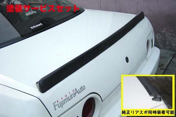 ★色番号塗装発送R32 GT-R | トランクスポイラー / リアリップスポイラー【フジムラオート】スカイライン GT-R BNR32 ちびっこスポイラー