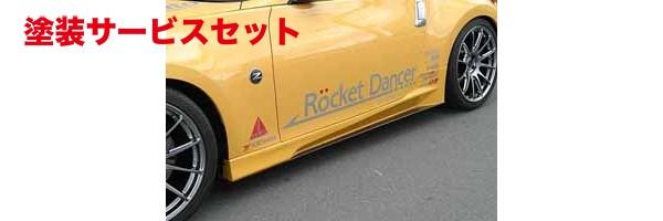 ★色番号塗装発送Z34 | サイドステップ【フジムラオート】フェアレディZ Z34 サイドステップ FRP製 (黒ゲルコート)