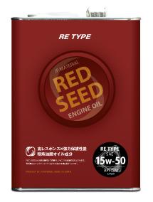 エンジンオイル【レッドシード】RED SEED エンジンオイル REタイプ 15w-50 RS-RE 20リットル