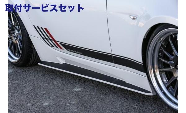 【関西、関東限定】取付サービス品ND ロードスター | サイドステップ【ルーフ / クール】ロードスター ND5 エアロサイドステップ 塗装済 ハイグレードタイプ(FRP+CN)