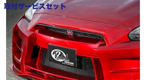 【関西、関東限定】取付サービス品GT-R R35 | ボンネットリップ / フードトップモール【ルーフ / クール】R35 GT-R KUHL RACING ワイドボディVer.1 グリルトップモール カーボンタイプ(クリア塗装済み)