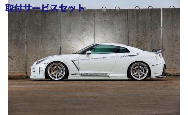 【関西、関東限定】取付サービス品GT-R R35 | サイドステップ【ルーフ / クール】R35 GT-R KUHL RACING サイドステップ FRP製 ハイグレードタイプ