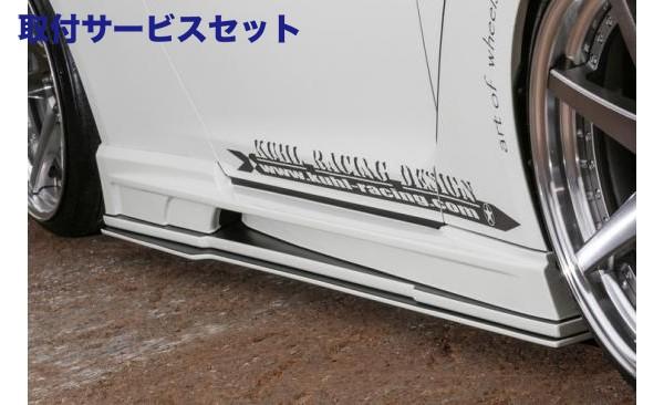 【関西、関東限定】取付サービス品GT-R R35   サイドステップ【ルーフ / クール】R35 GT-R KUHL RACING サイドステップディフューザー FRP製 ハイグレードタイプ
