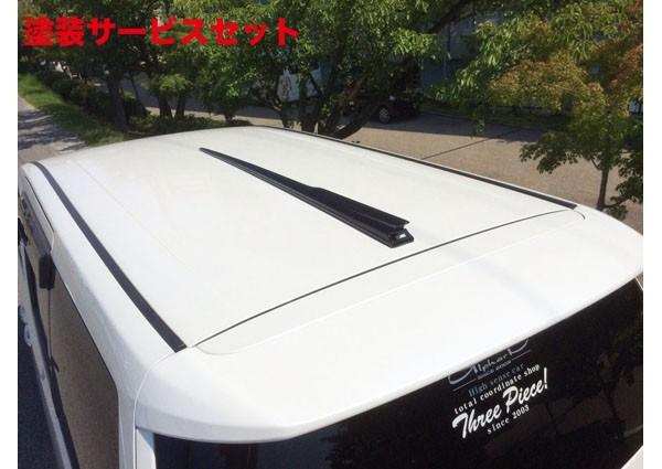 ★色番号塗装発送【汎用 | シルバフライト】ルーフラインスポイラー ロング 1500mm