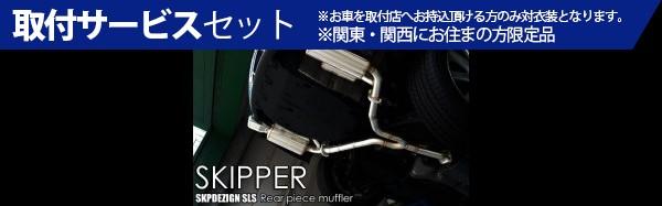 大きな割引 【関西、関東限定】取付サービス品LEXUS GS S190 | SLS SKPDEZIGN ステンマフラー【スキッパー】SKIPPER S190 SKPDEZIGN SLS マフラー レクサスGS350/430/450h/460(GRS/UZS/WS/URS型) リアピ-スマフラ- TYPE A, Fa*Fa shop for dogs:f1be67b4 --- konecti.dominiotemporario.com