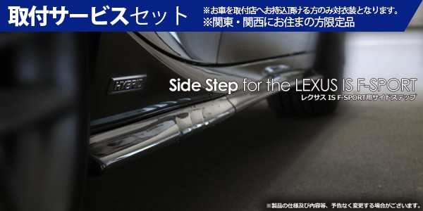 【関西、関東限定】取付サービス品LEXUS IS GSE3#/AVE30 | サイドステップ【スキッパー】レクサス IS F-SPORT専用 サイドステップ FRP素材・素地