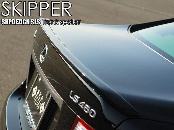 LEXUS LS | トランクスポイラー / リアリップスポイラー【スキッパー】SKPDEZIGN SMART LINE SERIES レクサス LS600h/600hL 前期・中期 トランクスポイラー
