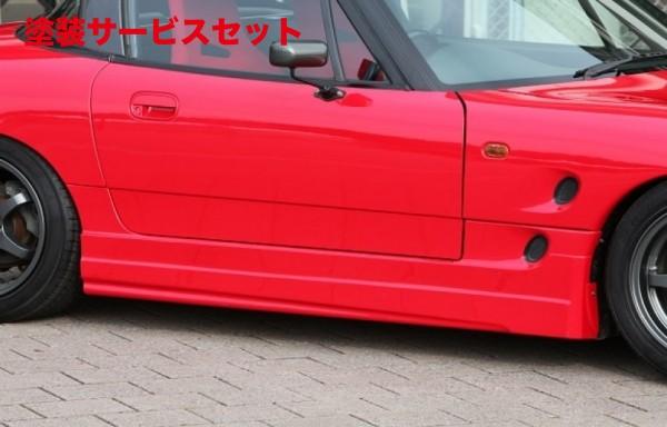★色番号塗装発送サイドステップ【シュピーゲル】Artista カプチーノ EA11R サイドステップ 未塗装