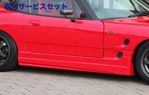 【関西、関東限定】取付サービス品サイドステップ【シュピーゲル】Artista スズキ カプチーノ EA11R サイドステップ 【塗装済】