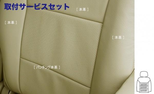 【関西、関東限定】取付サービス品プラド 90 | シートカバー【オートウェア】プラド 90系 本革シートカバー 8人乗り 後期 肘掛無し車