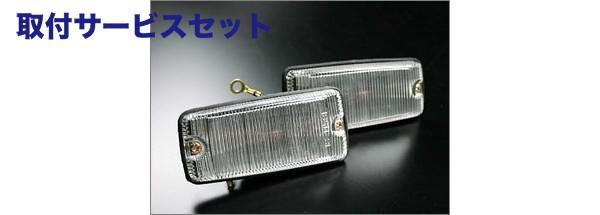 【関西、関東限定】取付サービス品JA11/JB31ジムニー   フロントサイドマーカー【シュピーゲル】ジムニー JA11 クリアーサイドランプ