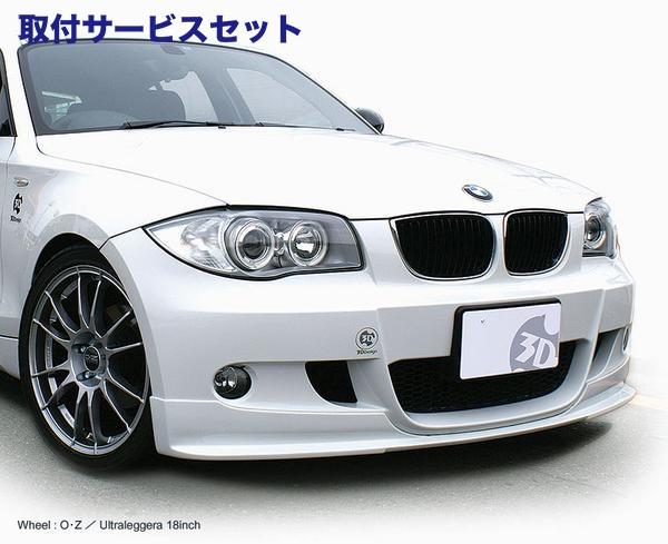 【関西、関東限定】取付サービス品BMW 1 Series E87   フロントハーフ【3D デザイン】BMW E87 M-Sport 1 Series フロントリップスポイラー