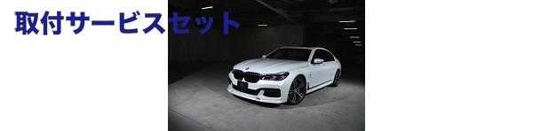 【関西、関東限定】取付サービス品フロントハーフ【3D デザイン】BMW 7 series G11/12 M-Sport フロントリップスポイラー ウレタン製