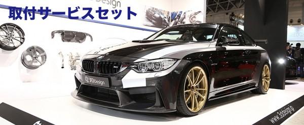 【関西、関東限定】取付サービス品BMW M4 F82 | フロントバンパー【3D デザイン】BMW F82 M4/F80 M3 フロントバンパースポイラー カーボン製