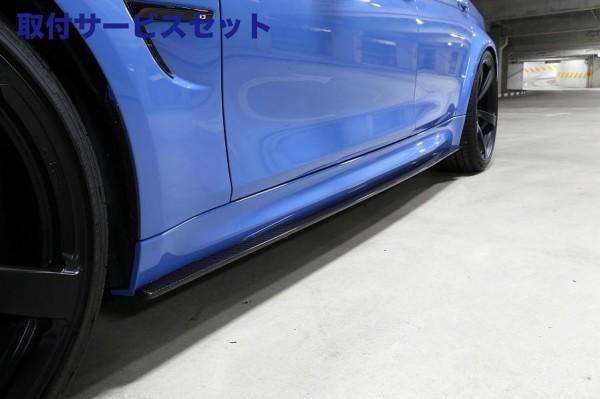 【関西、関東限定】取付サービス品BMW M3 F80 | サイドステップ【3D デザイン】BMW M3 F80 サイドステップ ドライカーボン製