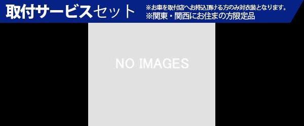 【関西、関東限定】取付サービス品L375S タント | フロントライトカバー / リトラカバー【シックスセンス】タントカスタム L375S ヘッドライトカバー ライトスモーク・ドット