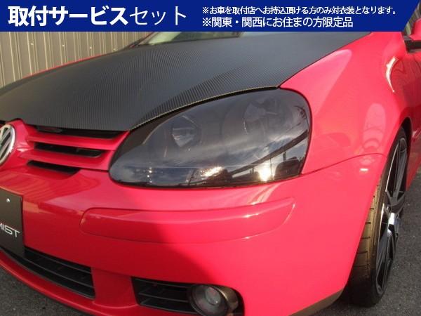 【関西、関東限定】取付サービス品VW GOLF V | フロントライトカバー / リトラカバー【シックスセンス】VW GOLF V シックスセンス ヘッドライトカバー スモーク