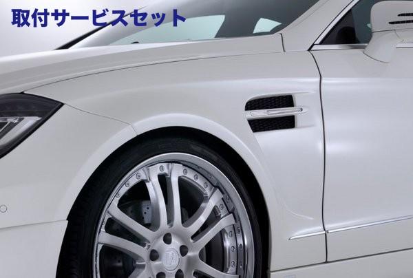 【関西、関東限定】取付サービス品BENZ CLS W218(C218) | フロントフェンダー / (交換タイプ)【ブランニュー】BENZ CLS W218 BL-2フェンダー フロント