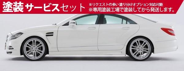 ★色番号塗装発送BENZ CLS W218(C218) | サイドステップ【ブランニュー】BENZ CLS W218 サイドステップ