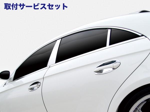 【関西、関東限定】取付サービス品BENZ CLS W219(C219) | ピラー【ブランニュー】BENZ CLS-Class W219 CLS クロームピラーパネル 4piece ステンパーツ