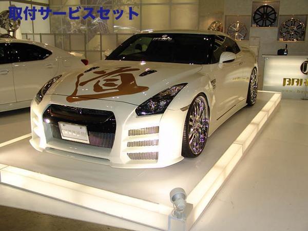【関西、関東限定】取付サービス品GT-R R35   フロントバンパー【ブランニュー】R35 GT-R フロントバンパースポイラー ダイナミックバージョン