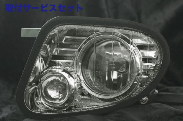 【関西、関東限定】取付サービス品L350S タント | フロントフォグランプ【ブローデザイン】TANTO L350/L360 フォグライト プリズムシンク フルメッキ