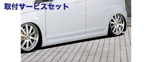 【関西、関東限定】取付サービス品L175 ムーヴ | サイドステップ【ブローデザイン】L175/185 MOVE CUSTOM 前期 PHANTOM GA-MU サイドスカート