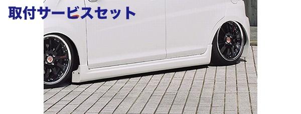 【関西、関東限定】取付サービス品L175 ムーヴ | サイドステップ【ブローデザイン】L175/185 MOVE PHANTOM versionII サイドスカート