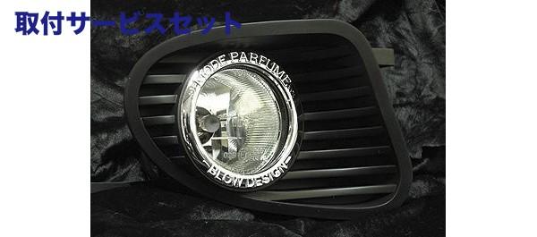 【関西、関東限定】取付サービス品Y33 シーマ | フロントフォグランプ【ブローデザイン】Y33 CIMA スタイリッシュフォグライト (クリア)