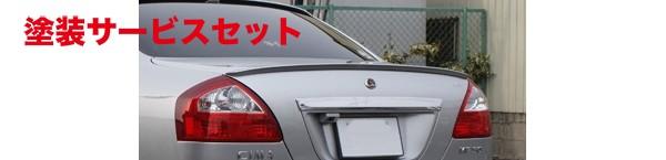 ★色番号塗装発送F50 シーマ | トランクスポイラー / リアリップスポイラー【ブローデザイン】F50 CIMA 前期 PHANTOM GA-MU トランクスポイラー