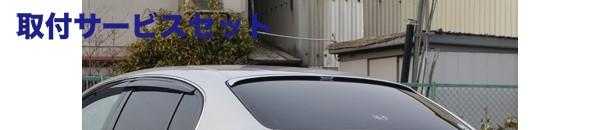 【関西、関東限定】取付サービス品F50 シーマ | ルーフスポイラー / ハッチスポイラー【ブローデザイン】F50 CIMA 前期 PHANTOM GA-MU ルーフスポイラー