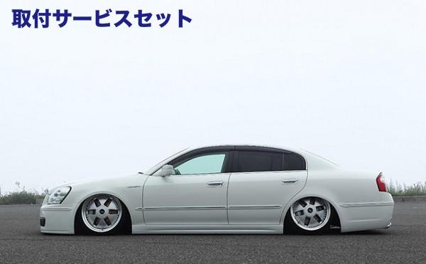 【関西、関東限定】取付サービス品F50 シーマ | サイドステップ【ブローデザイン】シーマ F50 レガリアシリーズ サイドスカート