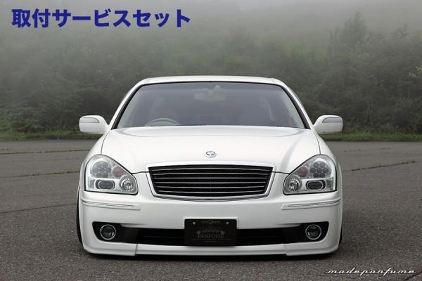 【関西、関東限定】取付サービス品F50 シーマ | フロントバンパー【ブローデザイン】シーマ F50 後期 GA-MU REGALIA フロントスタイリッシュバンパー 専用フォグライト付き