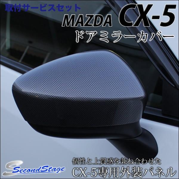 【関西、関東限定】取付サービス品CX-5 | エアロミラー / ミラーカバー【セカンドステージ】CX-5 ドアミラーカバー カーボン調