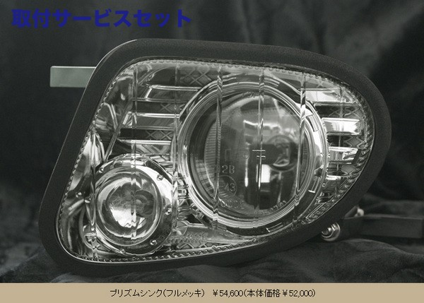 【関西、関東限定】取付サービス品LEXUS LS | フロントフォグランプ【ブローデザイン】LEXSUS LS460/600h 前期 GAMU-REGALIA フォグライト プリズムシンク LS460/600h オフブラックタイプ