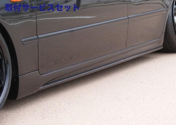 【関西、関東限定】取付サービス品18 クラウンアスリート | サイドステップ【ブローデザイン】クラウン ロイヤル/アスリート GRS18# MP PHANTOM GAMU-REGALIA サイドスカート FRP+カーボン製