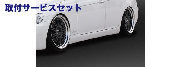 【関西、関東限定】取付サービス品120 マークX | サイドステップ【ブローデザイン】GRX12# MARK X MP PHANTOM GA-MU サイドスカート