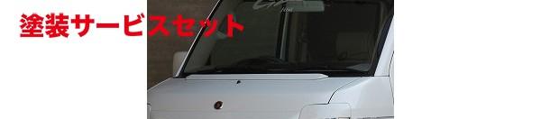 ★色番号塗装発送DA64W エブリイワゴン | ボンネットスポイラー【ブローデザイン】エブリイワゴン DA64W PHANTOM GA-MU ボンネットスポイラー