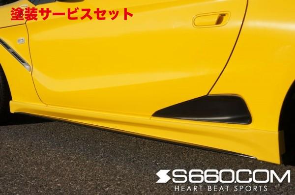 ★色番号塗装発送S660 | サイドステップ【S660コム】S660 SPIDER サイドステップ