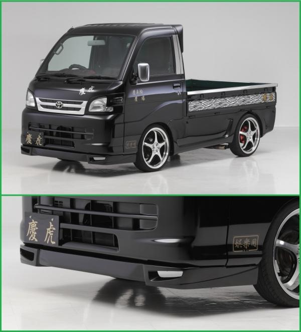 S201/211 ハイゼットトラック | フロントリップ【シフトスポーツ】ハイゼットトラック S201P 2WD / S211P 4WD KF型(H19/12~) フロントリップスポイラー(FL) Ver.2