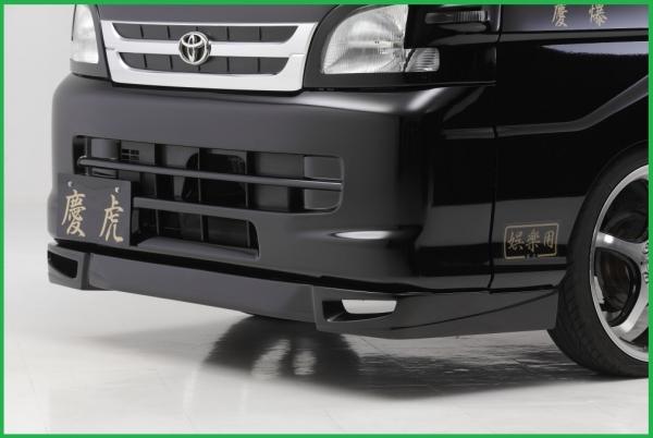S200/210 ハイゼットトラック | フロントリップ【シフトスポーツ】ハイゼット ジャンボ S200P 2WD / S210P 4WD EF型後期(H16/12~) フロントリップスポイラー(FL) Ver.?
