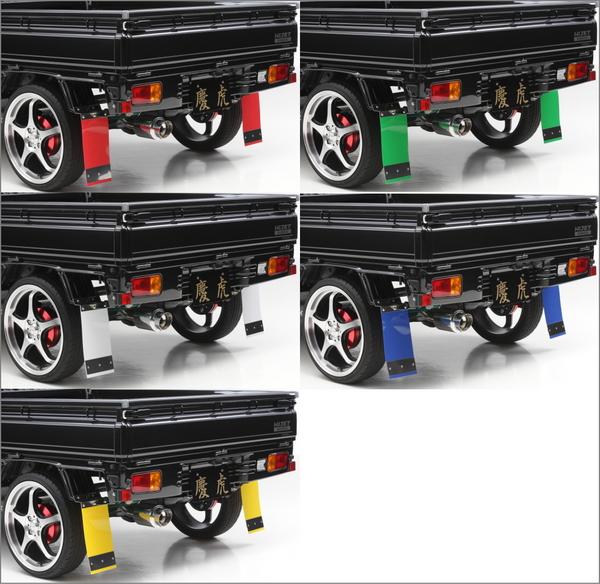 ミニキャブ | マッドフラップ【シフトスポーツ】ミニキャブ トラック DS16T 慶虎 Mud Flap (泥よけ) 取付けステー:B ホワイト