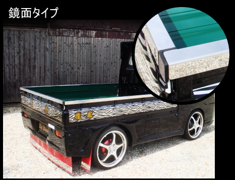 サンバートラック SAMBAR TRUCK   その他 外装品【シフトスポーツ】サンバートラック グランドキャブ S500J/S510J 慶虎 デッキカバー S500J 駆動:2WD ステンレスデッキカバー鏡面タイプ 3辺セット