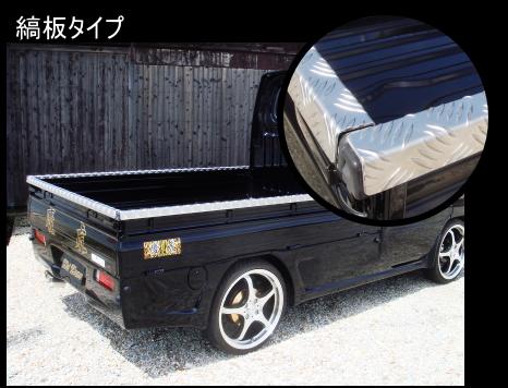 サンバートラック SAMBAR TRUCK | その他 外装品【シフトスポーツ】サンバートラック グランドキャブ S500J/S510J 慶虎 デッキカバー S510J 駆動:4WD アルミデッキカバー縞板タイプ 3辺セット